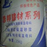 供应保温砂浆分类