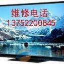 供应用于电视维修的天津电视维修点