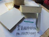 供应10厘米聚氨酯彩钢复合板