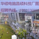 上海华硕总部高薪招聘普工_上海高薪招聘普工