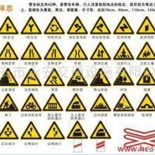 供应交通标志牌/三角警示牌厂家图片