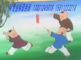 北京大字彩绘古建围挡粉刷图片/北京大字彩绘古建围挡粉刷样板图 (1)