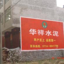 供应襄阳手绘墙体广告十堰喷绘墙体图片