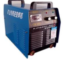 供应交流焊机逆变双电压KJH-500A电焊机