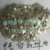供应灵寿县超细云母粉批发厂家,干法云母最好的厂家