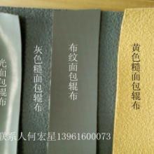 供应耐磨包辊布