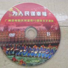 供应制作DVD宣传光盘/刻录/盘面丝印图片