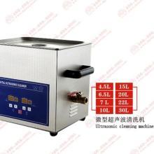 微型 超声波清洗机-德诺好和科技有限公司批发