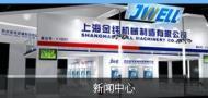上海杰伟机械制造有限公司(销售部)