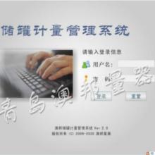 供应密度计自动计量管理软件-北京密度计-青岛澳邦量器批发