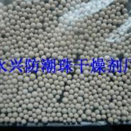 东莞分子筛干燥剂35mm图片
