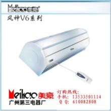 供应离心式遥控型风神V6空气幕风幕机