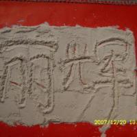 保温砂浆用沸石粉
