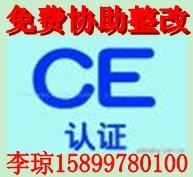 ★绝对低价,优惠办Iphone充电座CE认证15899780100李