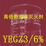 供应江苏锁龙专业生产矿区专用高效高倍防尘降尘泡沫液