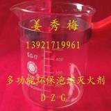 供应锁龙强耐析液型泡沫灭火剂防烟泡沫液