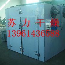供应抗氧化剂烘干箱/箱式干燥设备