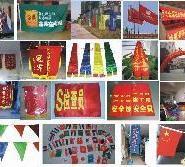 横幅袖章锦旗绶带条幅旗帜彩旗桌旗图片