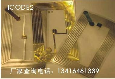 供应Icode2标签卡