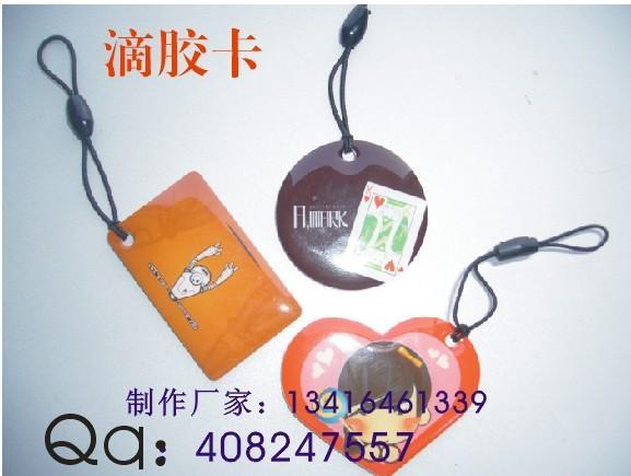 广州制塑胶卡厂家图片/广州制塑胶卡厂家样板图 (1)