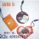 供应广州制塑胶卡厂家、滴胶卡制作报价、滴胶卡制作商家
