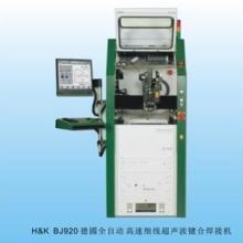 全自動HKBJ820高速細線超聲波鍵合焊线机