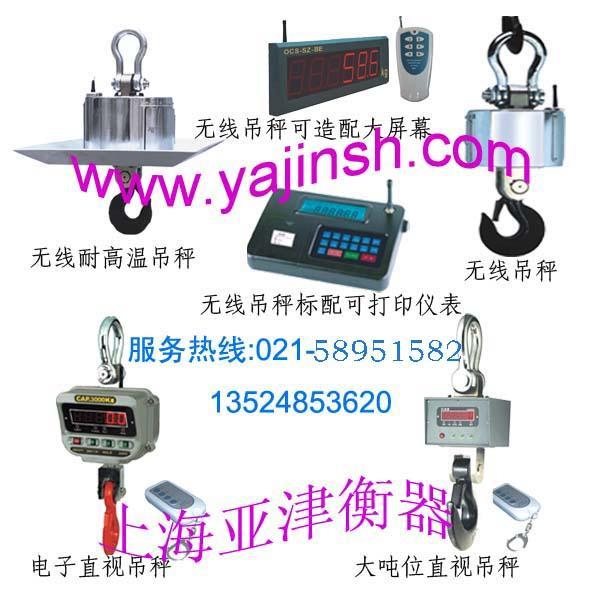 供应上海1吨无线电子吊秤