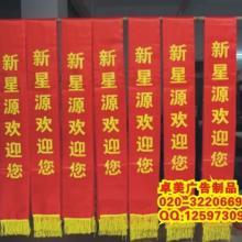 供应红绸带订做红腰带制作礼仪宣传绶带