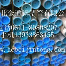 供应保定金通钢塑管图片