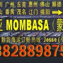 供应广州深圳东莞到肯尼亚MOMBASA蒙巴萨的国际海运代理公司图片