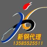 供应中厚板新钢上海贸易新钢一级代理