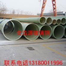 供应玻璃钢复合管 玻璃钢管道 厂家直销批发
