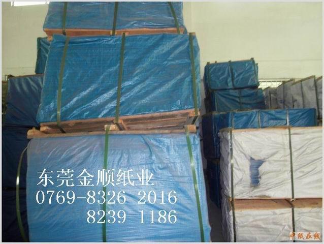 供应14克单拷贝纸生产批发 福建14克单拷贝纸生产批发厂家