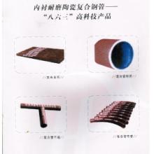 供应山东聊城耐磨陶瓷弯头厂家专业耐磨陶瓷弯头生产耐磨陶瓷弯头加工批发