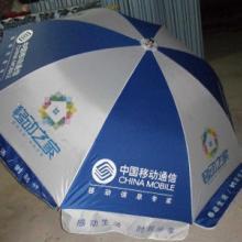 鸿天雨具供应中国移动促销太阳伞