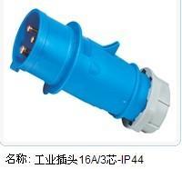 供应IEC309工业插头插座