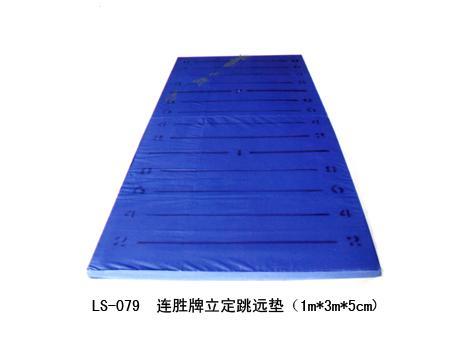 连胜LS-079立定跳远垫