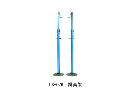 连胜LS-076跳高架