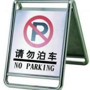 禁止泊车A字牌不锈钢塑料停车牌图片
