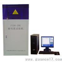 供应高压耐电弧试验机