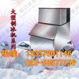 供应小型制冰机、制冰机厂家、江苏制冰机
