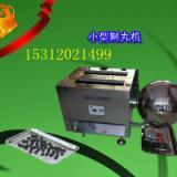 供应上海中药制丸机厂家,上海中药制丸机价格,上海中药制丸机供应商