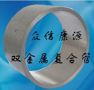 南京专供内衬不锈钢复合管03