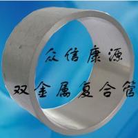 供应碳素钢内衬不锈钢复合管