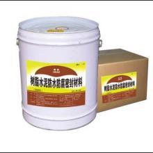 供应树脂水泥防水防腐密封涂料  树脂水泥防水 防水防腐 污水池防