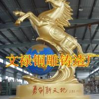 铜马雕塑-铸铜马厂家-铜雕马制作公司-铜雕工艺品-铸铜马踏飞燕