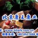 供应梅花鹿鹿美食菜谱-黄芪肉蓉鹿肉汤做法梅花鹿鹿肉价格
