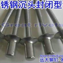 供应沉头不锈钢封闭型抽芯铆钉