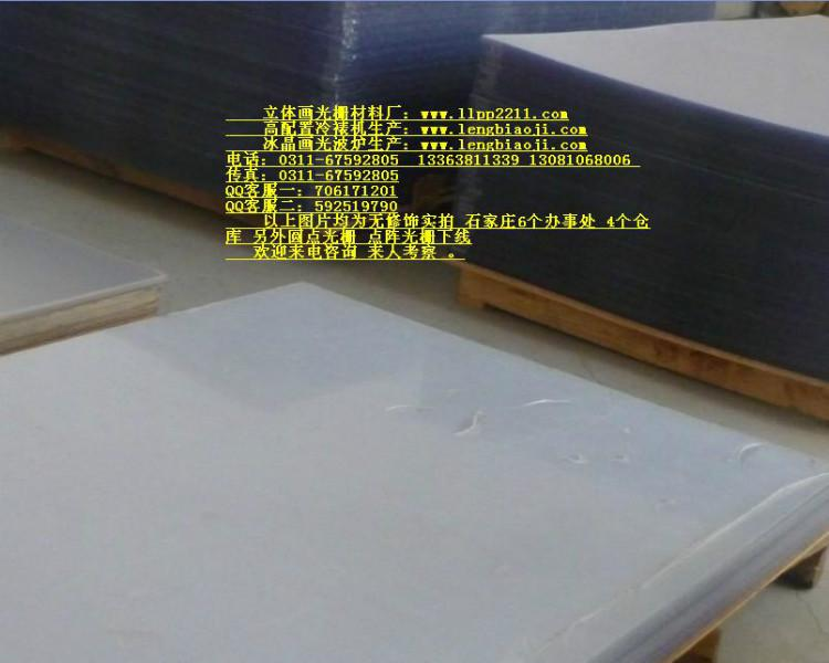 供应石家庄b型光学材料25线光栅板 新乡3D立体画软件 立体光栅板  漯河3D立体画软件 漯河4D立体画光栅板 漯河立体
