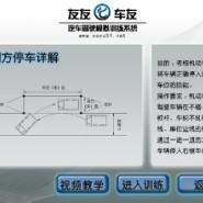 便携式汽车驾驶训练机介绍三图片